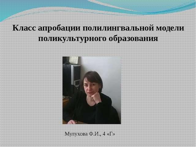 Класс апробации полилингвальной модели поликультурного образования Мулухова Ф...
