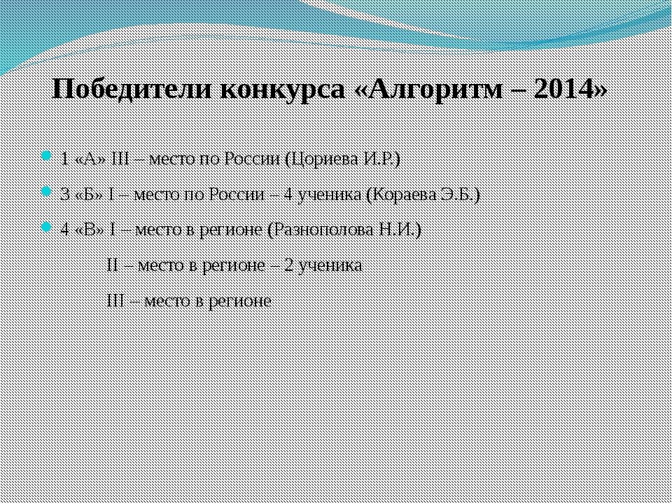 Победители конкурса «Алгоритм – 2014» 1 «А» III – место по России (Цориева И....