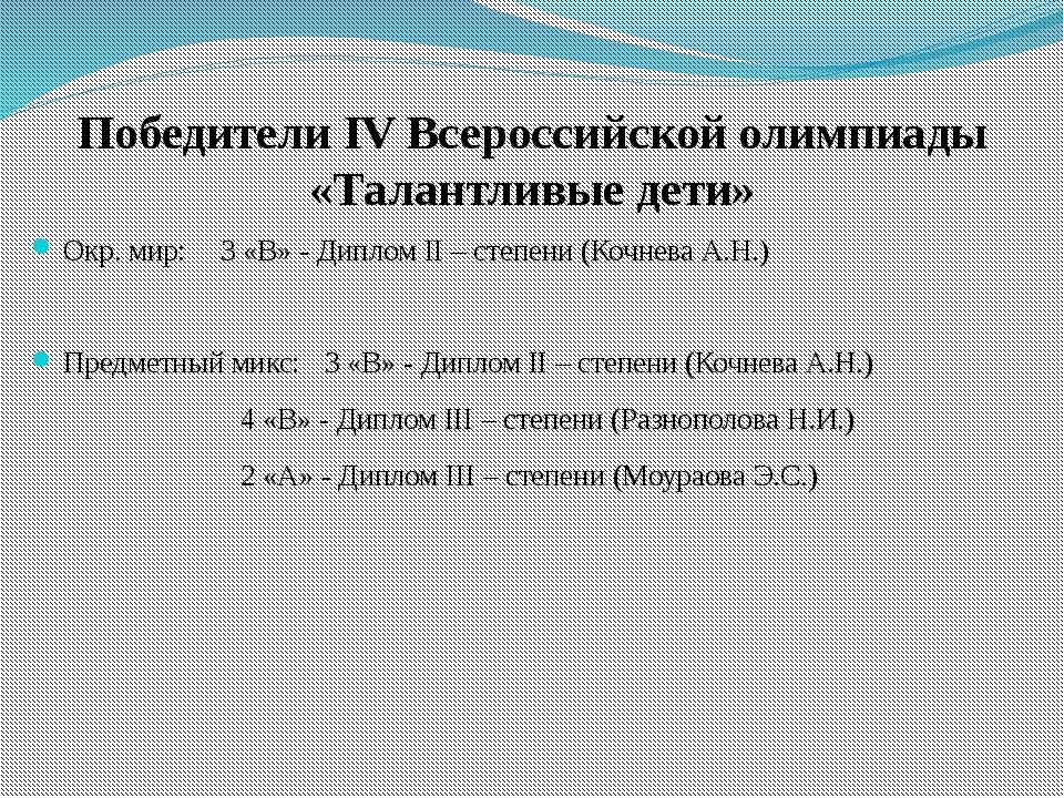 Победители IV Всероссийской олимпиады «Талантливые дети» Окр. мир: 3 «В» - Д...