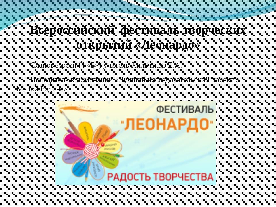 Всероссийский фестиваль творческих открытий «Леонардо» Сланов Арсен (4 «Б»)...