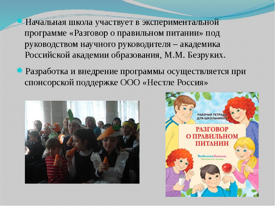 Начальная школа участвует в экспериментальной программе «Разговор о правильно...