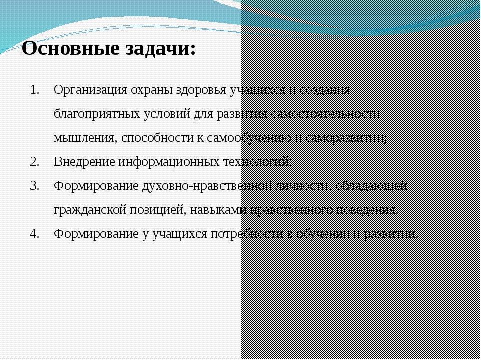 Основные задачи: Организация охраны здоровья учащихся и создания благоприятны...