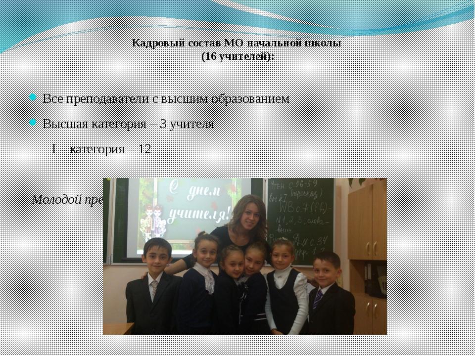 Кадровый состав МО начальной школы (16 учителей): Все преподаватели с высшим...