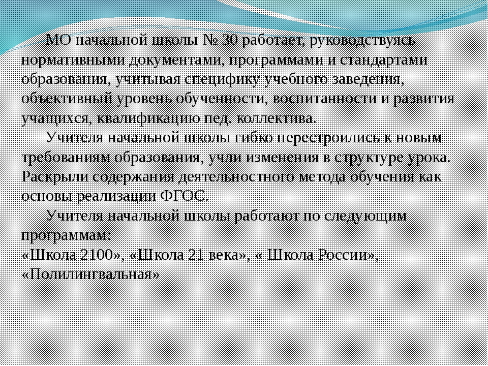 МО начальной школы № 30 работает, руководствуясь нормативными документами, п...