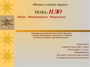 ТЕМА: НЛО (Наши Литературные Открытия) Муниципальное общеобразовательное учр