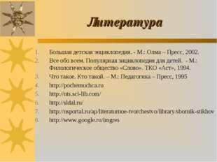 Литература Большая детская энциклопедия. - М.: Олма – Пресс, 2002. Все обо вс