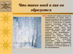 Что такое иней и как он образуется Иней- тонкий слой ледяных кристаллов, обра