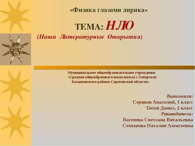 ТЕМА: НЛО (Наши Литературные Открытия) Муниципальное общеобразовательное учр...