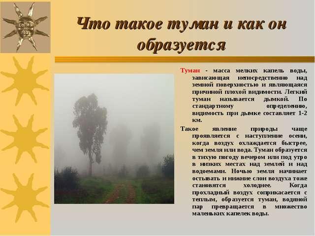 Что такое туман и как он образуется Туман - масса мелких капель воды, зависаю...