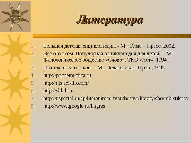 Литература Большая детская энциклопедия. - М.: Олма – Пресс, 2002. Все обо вс...