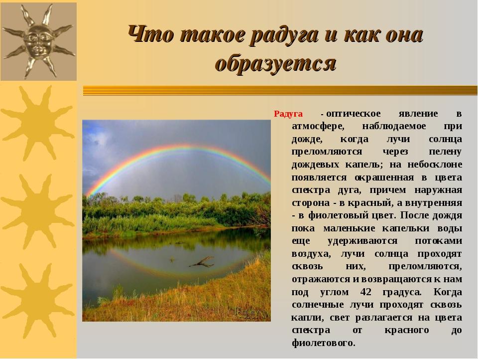 Что такое радуга и как она образуется Радуга -оптическое явление в атмосфере...