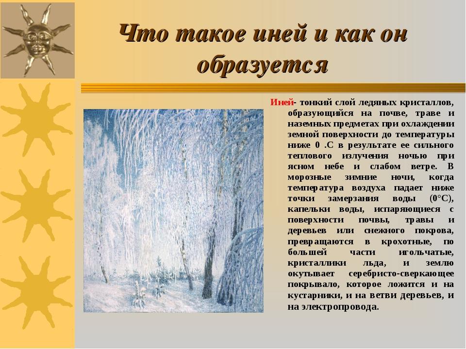Что такое иней и как он образуется Иней- тонкий слой ледяных кристаллов, обра...