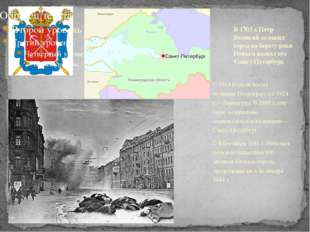 С 1914 года он носил название Петроград, а с 1924 г. – Ленинград. В 1991 г. е