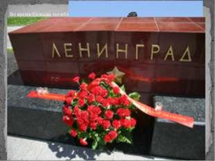 Во время блокады погибло от непрерывных атак и голода 650000 жителей Ленингра