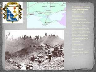 Героическая оборона города началась 30 октября 1941 года. Она продолжалась 25