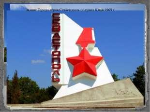 Звание Города-героя Севастополь получил 8 мая 1965 г.