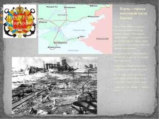 Керчь была одним из первых городов, попавших под удар немецко-фашистских войс