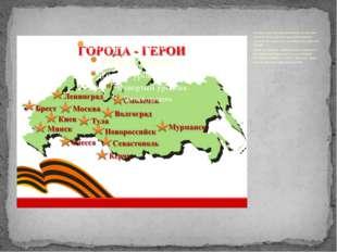 За оборону советских городов и районов, где враг понес особо тяжелые потери