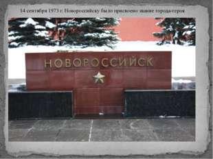 14 сентября 1973 г. Новороссийску было присвоено звание города-героя