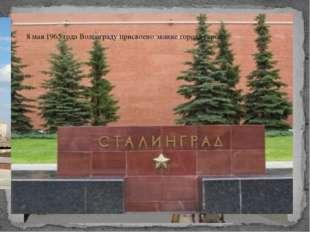 8 мая 1965 года Волгограду присвоено звание города-героя