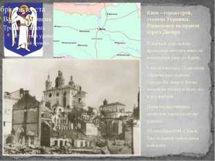 В первый день войны вражеская авиация нанесла воздушный удар по Киеву. 6 июля