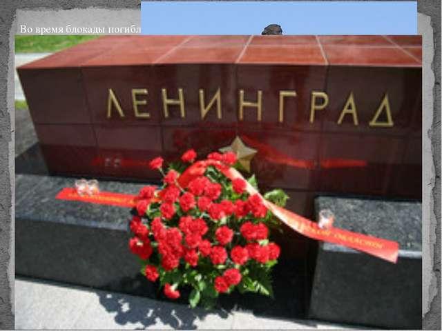 Во время блокады погибло от непрерывных атак и голода 650000 жителей Ленингра...