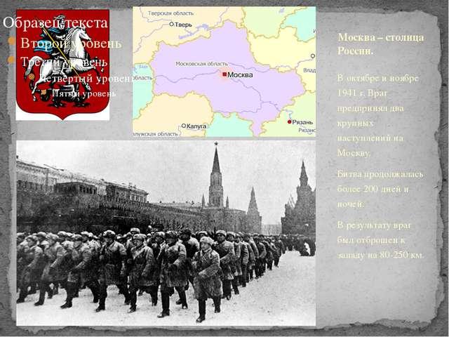 В октябре и ноябре 1941 г. Враг предпринял два крупных наступлений на Москву....
