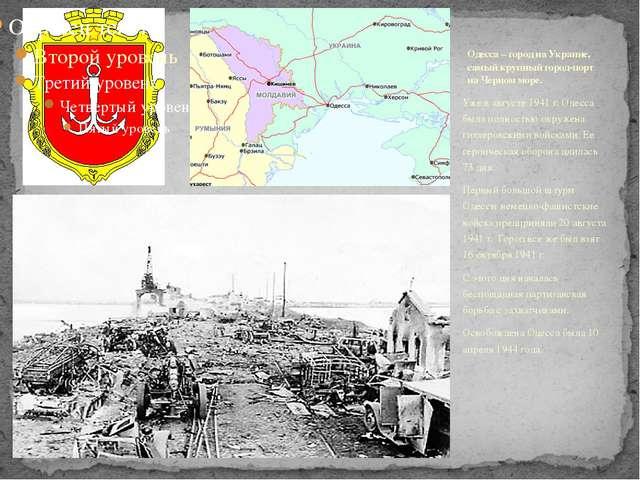 Одесса – город на Украине, самый крупный город-порт на Черном море. Уже в авг...