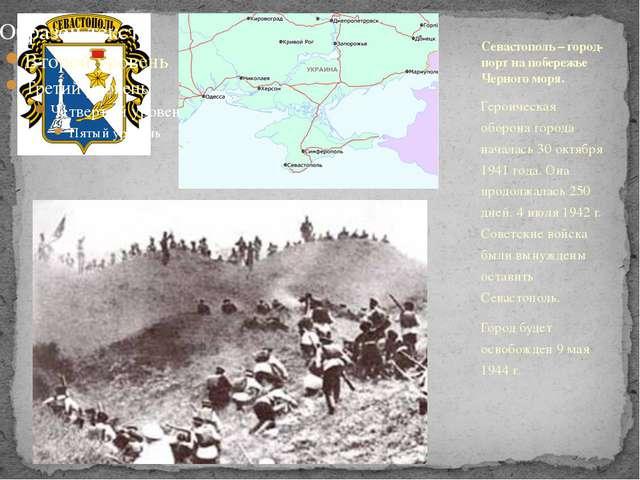 Героическая оборона города началась 30 октября 1941 года. Она продолжалась 25...