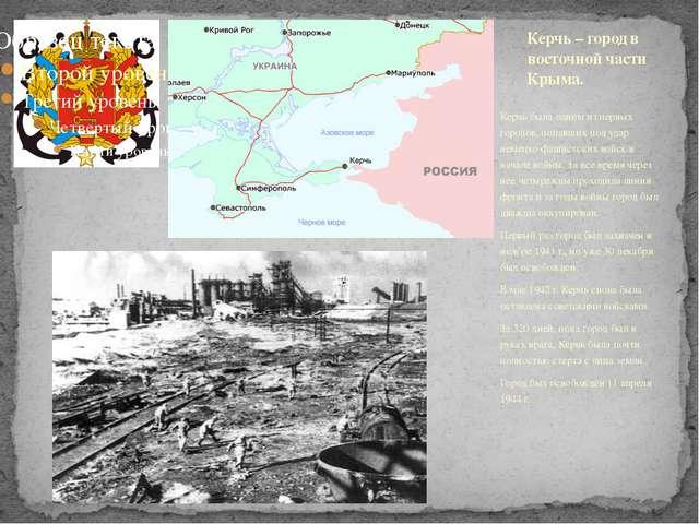 Керчь была одним из первых городов, попавших под удар немецко-фашистских войс...