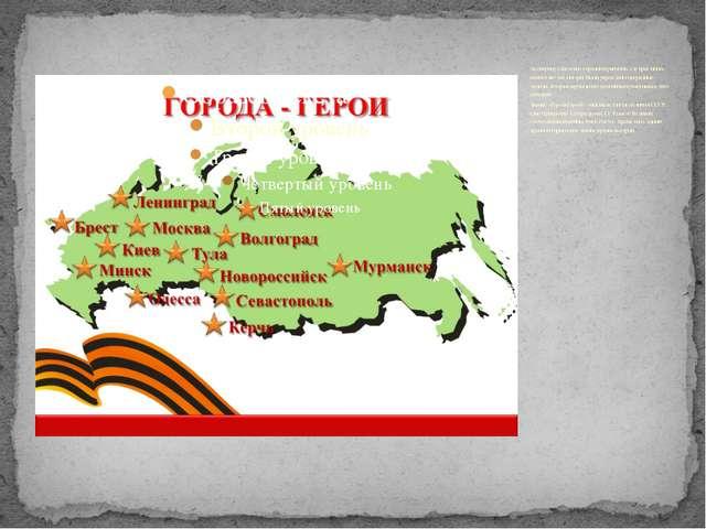 За оборону советских городов и районов, где враг понес особо тяжелые потери...