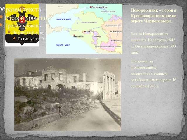 Бои за Новороссийск начались 19 августа 1942 г.. Они продолжались 393 дня. Ср...