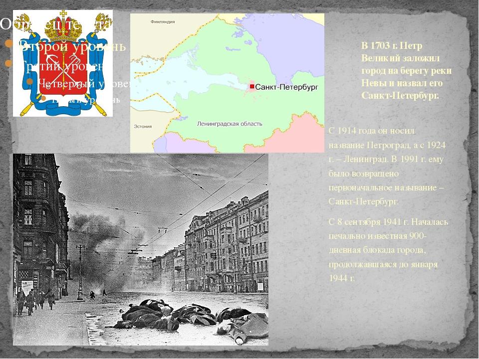 С 1914 года он носил название Петроград, а с 1924 г. – Ленинград. В 1991 г. е...