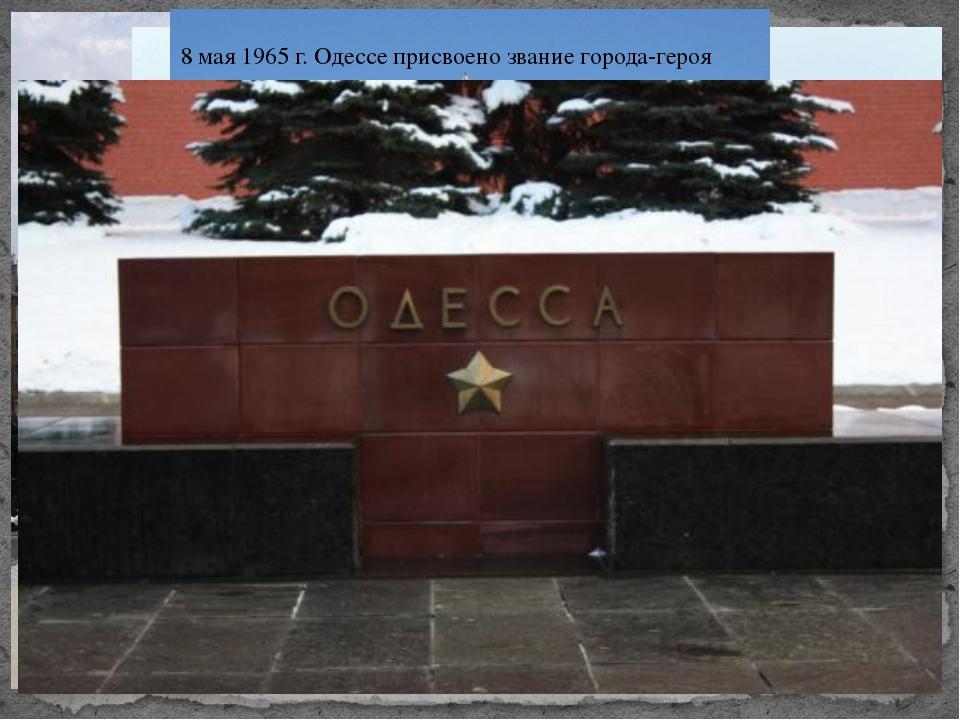 8 мая 1965 г. Одессе присвоено звание города-героя