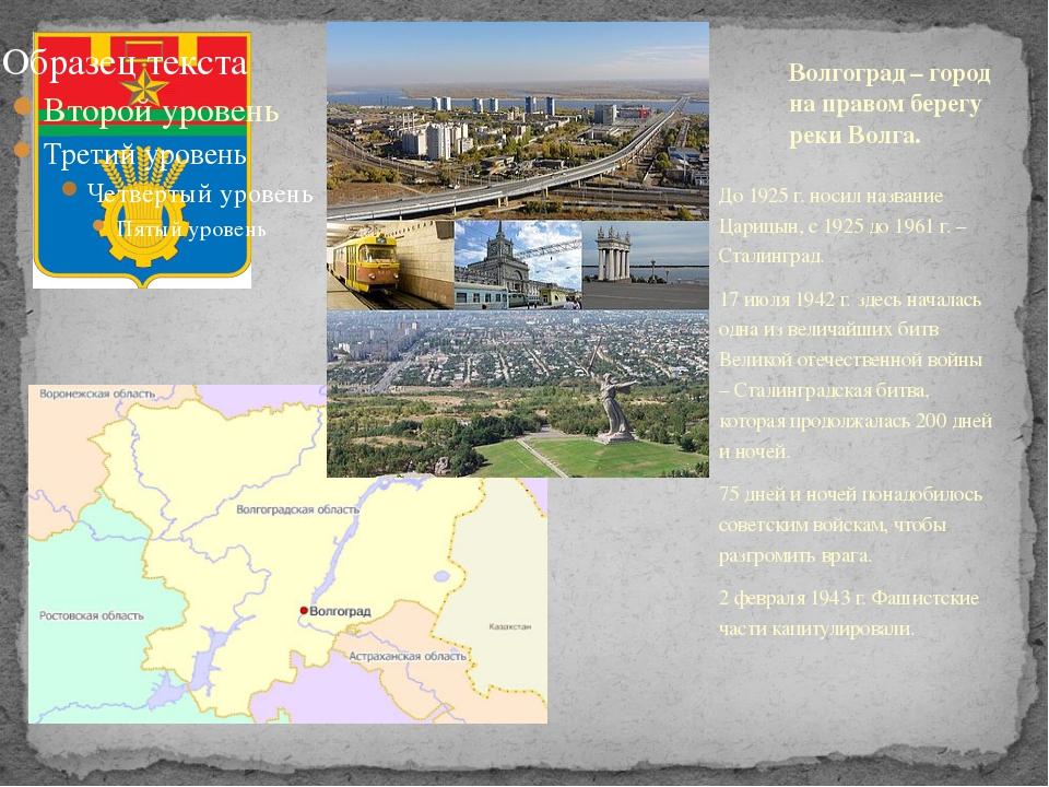До 1925 г. носил название Царицын, с 1925 до 1961 г. – Сталинград. 17 июля 19...