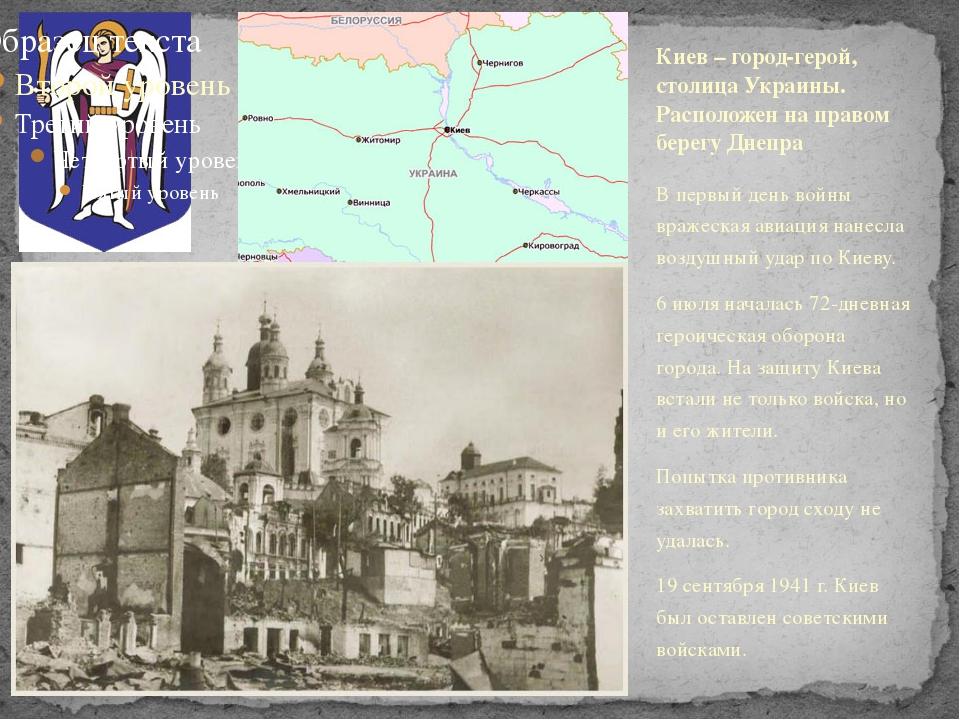 В первый день войны вражеская авиация нанесла воздушный удар по Киеву. 6 июля...