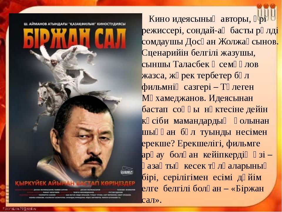 Кино идеясының авторы, әрі режиссері, сондайақ басты рөлді сомдаушы Досқан...
