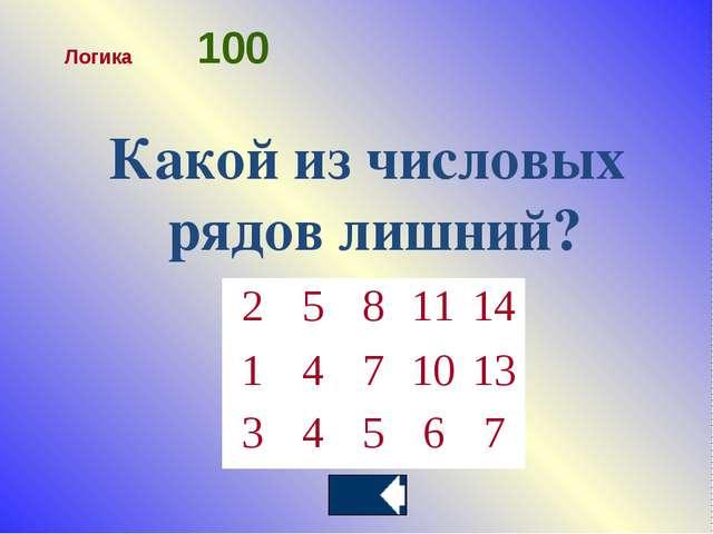 Какой из числовых рядов лишний? Логика100 2581114 1471013 34567