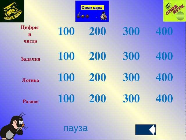 пауза Цифры и числа100200300400 Задачки100200300400 Логика10020030...