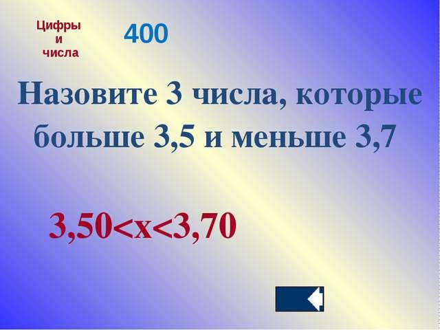 Назовите 3 числа, которые больше 3,5 и меньше 3,7 3,50