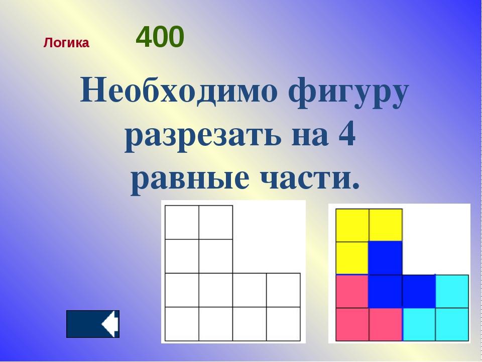 Необходимо фигуру разрезать на 4 равные части. Логика400