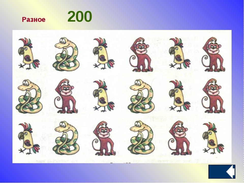 Разное200