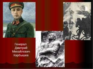 Генерал Дмитрий Михайлович Карбышев