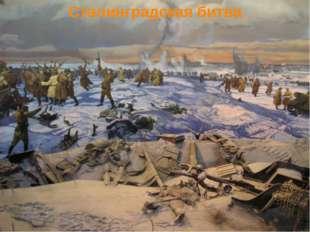 Сталинградская битва