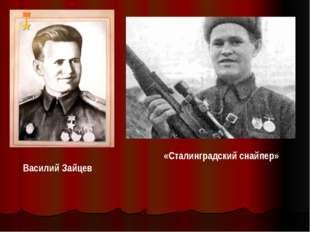 Василий Зайцев «Сталинградский снайпер»
