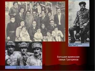 Большая армянская семья Григорянов