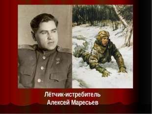 Лётчик-истребитель Алексей Маресьев