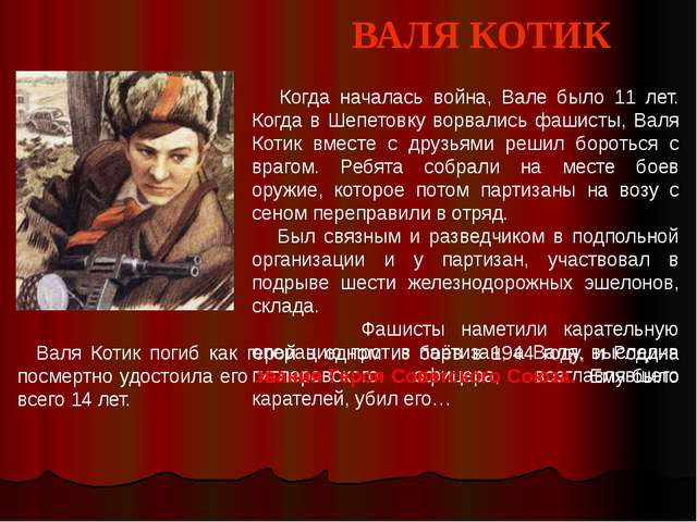 ВАЛЯ КОТИК Когда началась война, Вале было 11 лет. Когда в Шепетовку ворвали...