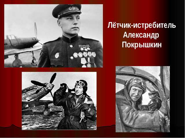 Лётчик-истребитель Александр Покрышкин
