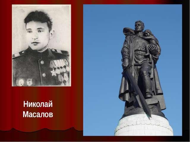Николай Масалов